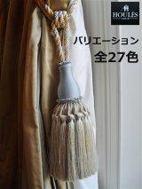 「取寄せ」カーテンタッセル:ロジーヌ1GLメッシュ(大)27色 /370g
