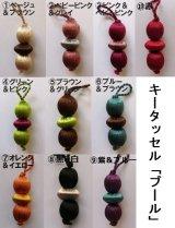 「即納J」キータッセル:ブール10色 /4g