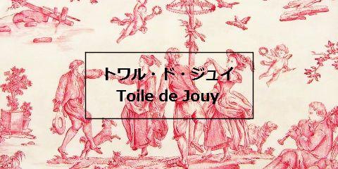 トワル・ド・ジュイToile de Jouy