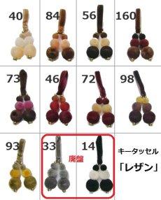 画像1: 「即納J」キータッセル:レザン /8g (1)