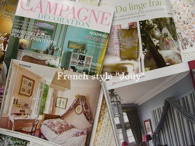 フランスインテリア雑誌