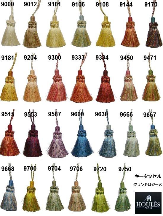 画像1: 「J即納」廃盤キータッセル:グランドロジーヌ27色 (1)
