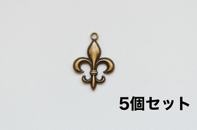 画像1: 「移動中」チャーム:百合の紋章20x28cmアンティークゴールド5個セット/5g (1)