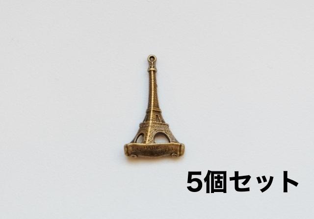 画像1: 「即納J」チャーム:エッフェル塔18x32mmアンティークゴールド5個セット/5g (1)