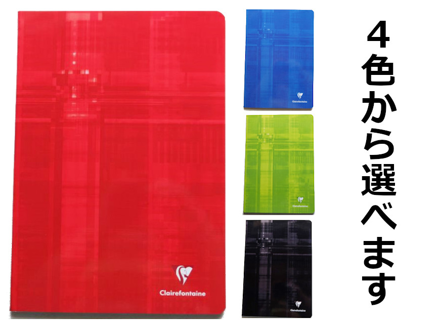 画像1: 「F在庫」ノート:Clairefontaine(単色4種、A4サイズ)/310g (1)