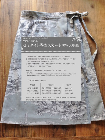 画像1: 【送料込み】「即納J」型紙&制作マニュアルセット:やさしく作れるセミタイト巻きスカート (1)